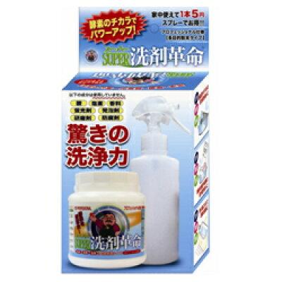 super洗剤革命