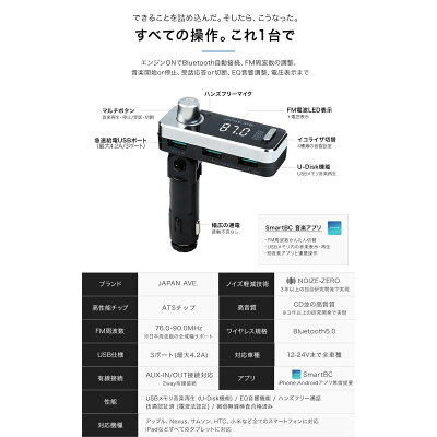 JAPAN AVE.? FMトランスミッター Bluetooth 4.2 高音質 ATSチップ搭載 特許工場製造 JA996