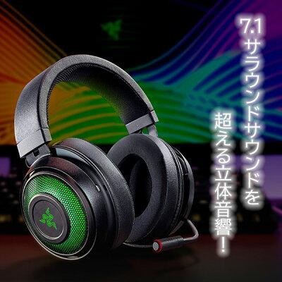 Razer ゲーミングヘッドセット KRAKEN ULTIMATE 7.1