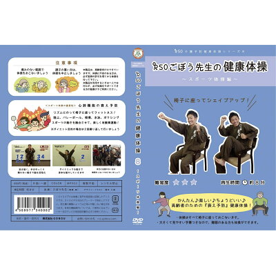 介護予防シリーズ7 R70ごぼう先生の健康体操 DVD 朝の体操編