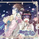 星空ホールへおいでよ♪ 4 凛桜&タクト 大好きなあなたへ CD / ドラマCD
