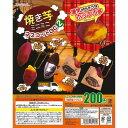 焼き芋 ミニミニマスコット BC 2 食ミニチュア J.DREAM