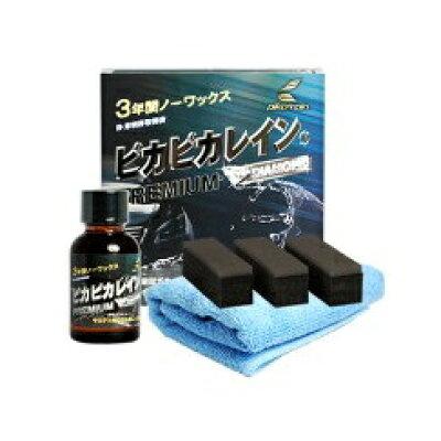 ガラスコーティング剤 ピカピカレイン プレミアム/滑水性