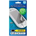 イースト PS Vita PCH-2000 用 ブルーライトカットフィルム