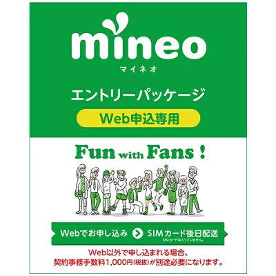 ケイ・オプティコム mineoエントリーパッケージ KM101