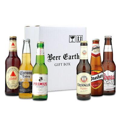世界のビール  飲み比べギフト  専用ギフトボックスでお届け