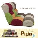 フロアソファ Piglet Jr.(ピグレットジュニア)座椅子