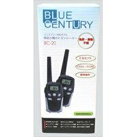 BLUE CENTURY ブルーセンチュリー 特定小電力トランシーバー BC-20 2台&イヤホンマイク/ベルトクリップ付属