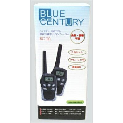 blue century ブルーセンチュリー 特定小電力トランシーバー bc-20  &イヤホンマイク/ベルトクリップ付属