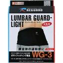 リガード WG3 ランバーガード・ライト女性用ブラック LL