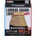 リガード ランバーガード・ライト WG3 LBEG S(1コ入)