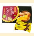 安納芋クランチチョコレート   鹿児島土産