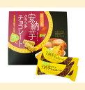 安納芋クランチチョコレート28本入鹿児島土産
