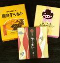 山福製菓 薩摩芋タルト 8個