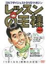 レッスンの王様 Vol.3 江連忠/増田哲仁/成田司
