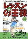 レッスンの王様 Vol.5 石渡俊彦/江連忠/増田哲仁