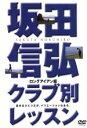 坂田信弘クラブ別レッスン ロングアイア/坂田信弘DVDスポーツ