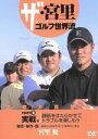 ザ・宮里ゴルフ世界流 PART2 実践編 静筋を働かせてとラブを楽しもう 宮里優