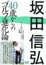 坂田信弘 40歳からのゴルフ進化論 PART3 支点 確保で小技イップス克服
