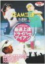 TEAM江連 史上最強のゴルフアカデミー 1/DVD/GDVD-28
