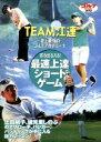 TEAM江連 史上最強のゴルフアカデミー 2/DVD/GDVD-29