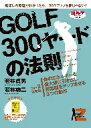 GOLF300ヤードの法則 part.2 若林貞男/若林功二