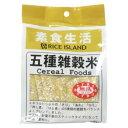 ライスアイランド 素食生活 五種雑穀米 スティック 25gX10