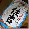 銀 住吉 特別純米酒 極辛口 +7 720ml