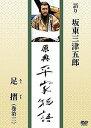 原典 平家物語 14  足摺 (あしずり)  / ハゴロモ