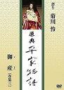 原典 平家物語 15  御産 (ごさん)  / ハゴロモ
