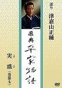 原典 平家物語 45  実盛 (さねもり)  / ハゴロモ