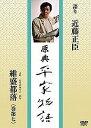 原典 平家物語 47  維盛都落 (これもりのみやこおち)  / ハゴロモ