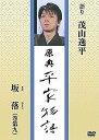 原典 平家物語 64  坂落 (さかおとし)  / ハゴロモ