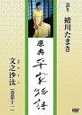 原典 平家物語 87  文之沙汰 (ふみのさた)  / ハゴロモ