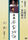 原典 平家物語 94  六代 (ろくだい)  / ハゴロモ