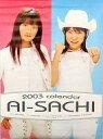 カレンダー AI-SACHI 2003年度カレンダー