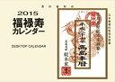 高島 福禄寿カレンダー 高島本暦+お札付 2015年カレンダー