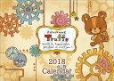 卓上 ぜんまいじかけのトリュフ 2018年カレンダー