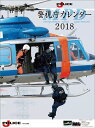 J-Police 2018年カレンダー