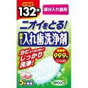 部分入れ歯洗浄剤(132錠)