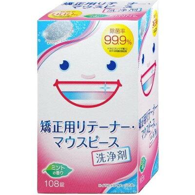 矯正用リテーナー・マウスピース洗浄剤(108錠)