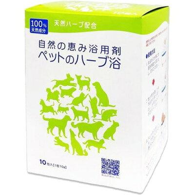 自然の恵み浴用剤 ペットのハーブ浴(10包入)