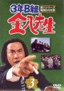 3年B組金八先生 第1シリーズ(3)/DVD/TDS-5033