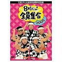 TBSテレビ放送50周年記念盤 8時だヨ!全員集合 2005 DVD-BOX/DVD/PCBX-50718