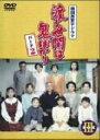 渡る世間は鬼ばかり パート2 BOX III/DVD/STDS-5031