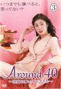 Around40注文の多いオンナたち・3/DVD (天海祐希)