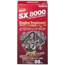 QMI SX-8000 エンジントリートメント 750ml