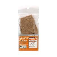 オーガニックコットン ソックス 9~10cm ブラウン(1足)