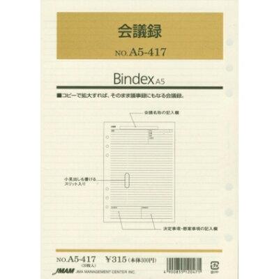 日本能率協会 システム手帳 リフィル A5 会議録 A5-417