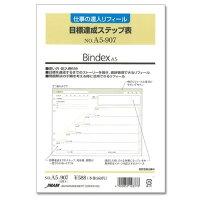 日本能率協会 リフィル モクヒョウタッセイステップヒョウ A5-907 単位:サツ